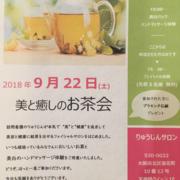 美と癒しのお茶会〜お知らせ〜