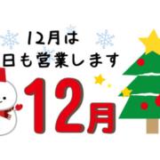 12月限定で土曜日、日曜日も営業いたします!