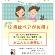 12月の超お得なキャンペーン☆